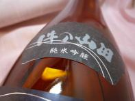 2009 醸し人九平次 純米吟醸 ・ 件の山田 (2)