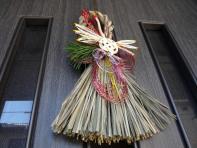 2009年 お正月 (お飾り)