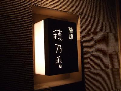 1.蕎肆 穂乃香 (看板)