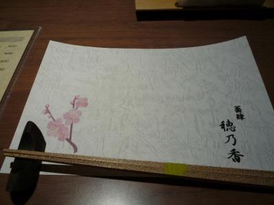 1.蕎肆 穂乃香 (敷紙)