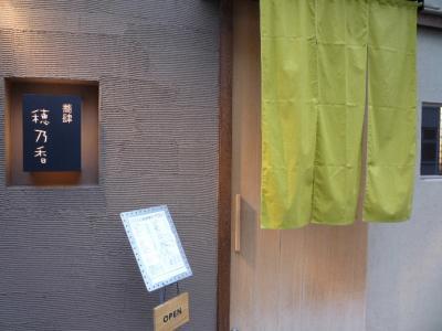 2.蕎肆 穂乃香 (店構え1)