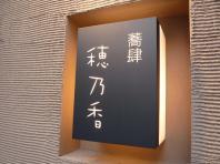 2.蕎肆 穂乃香 (看板)