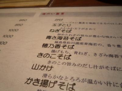 2.蕎肆 穂乃香 (品書アップ)