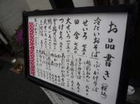 3.よし房 凛 (外看板1)