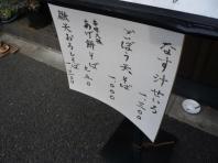 3.よし房 凛 (外看板2)