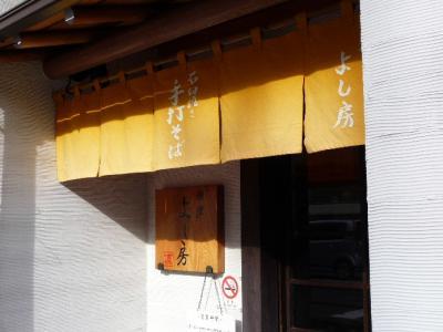 3.よし房 凛 (暖簾)
