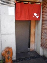 17.手打ち蕎麦 銀杏 (暖簾)