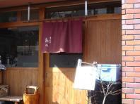 11.本郷 蕎麦切 森の(店構)