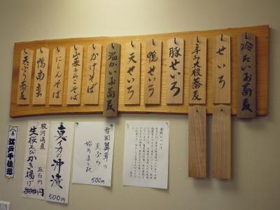 7.手打ち蕎麦 ふる川 (品書1)