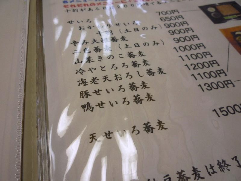 7.手打ち蕎麦 ふる川 (品書2)