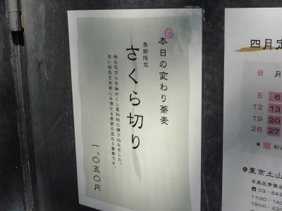 1.東京土山人(外品書2)