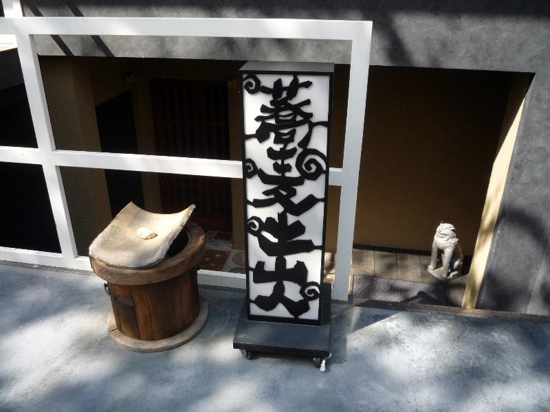 1.東京土山人(看板)