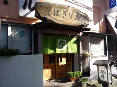 1.そばぎり 越路(店構え1)