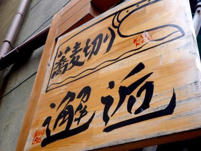 2.蕎麦切り 邂逅 (看板)