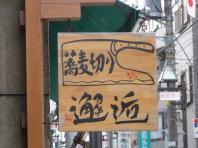 2.蕎麦切り 邂逅 (外看板2)