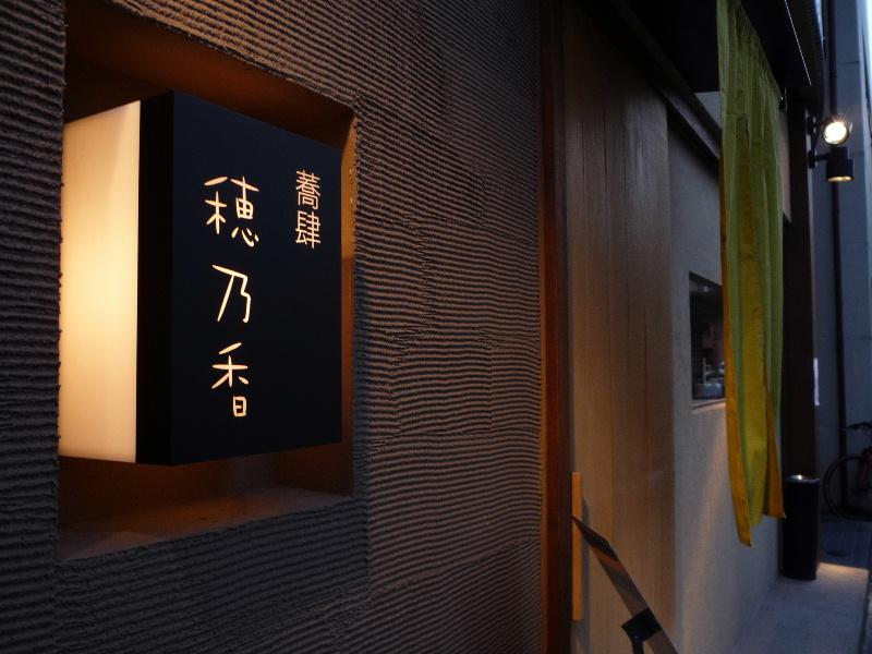3.蕎肆 穂乃香 (店構え)