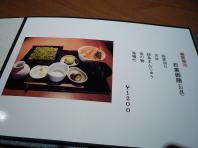 3.蕎肆 穂乃香 (品書き2)