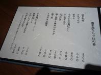 3.蕎肆 穂乃香 (品書き6)