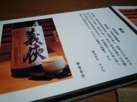 3.蕎肆 穂乃香 (品書き7)
