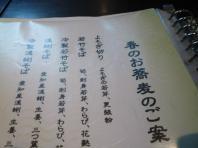 19.手打ち蕎麦 銀杏 (品書2)