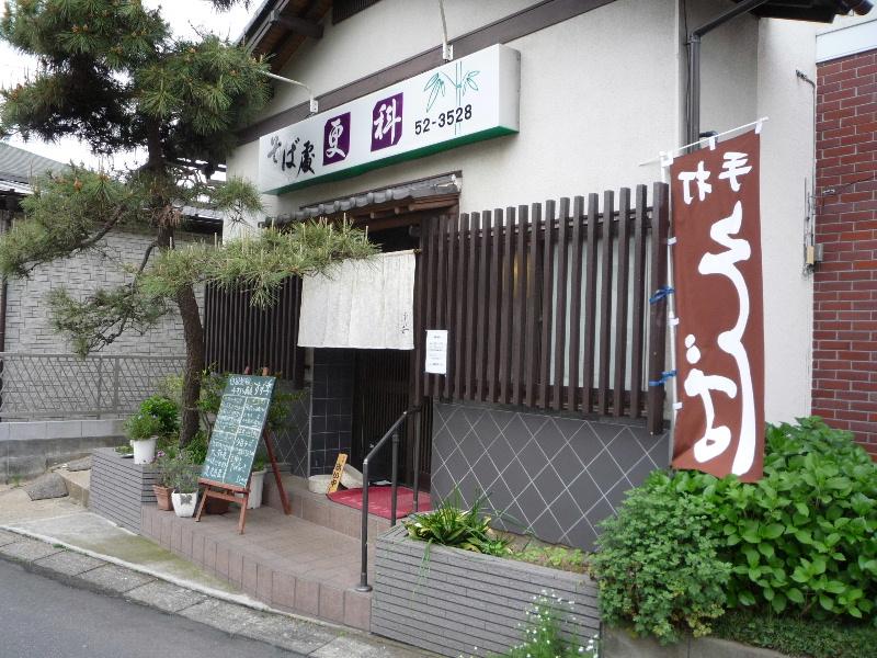 1.更科すず季(店構え)