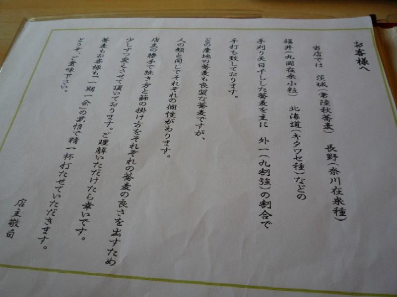 1.更科すず季 (口上)