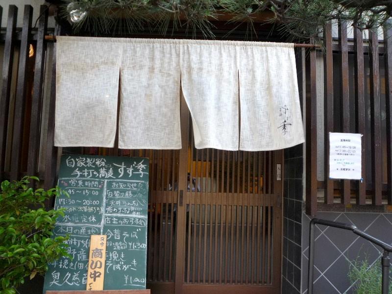 2.更科すず季(暖簾)