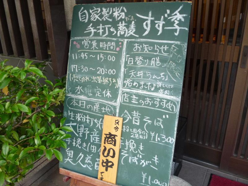 2.更科すず季 (外品書)