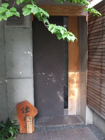 20.手打ち蕎麦 銀杏 初夏のブラマンジェ (暖簾)