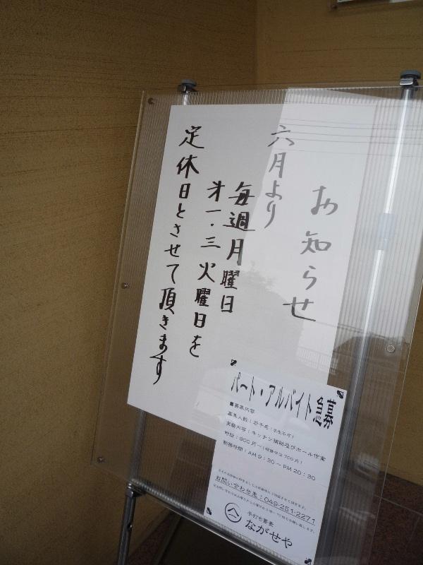 2.手打ち蕎麦 ながせや3 (お知らせ)