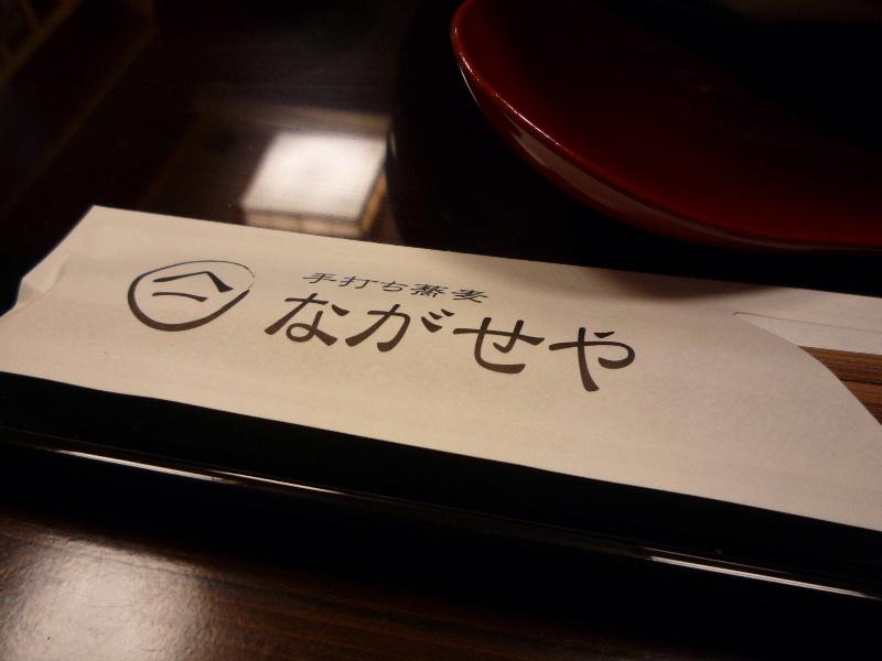 2.手打ち蕎麦 ながせや14 (箸袋)