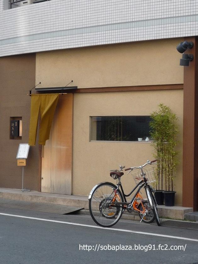 6.蕎肆 穂乃香 (店構え)