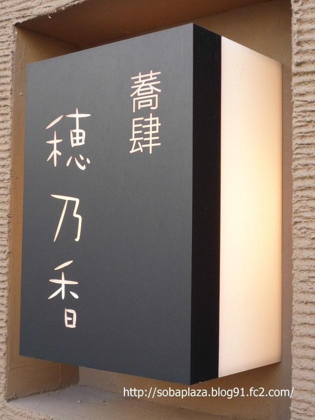6.蕎肆 穂乃香 (看板)