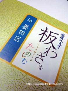 6.蕎肆 穂乃香 (板わさをたのしむ1)
