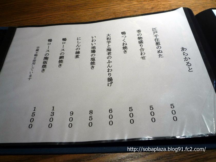 6.蕎肆 穂乃香 (品書4)