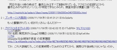 081119_mainichi_1.jpg