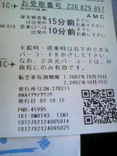 20071015075514