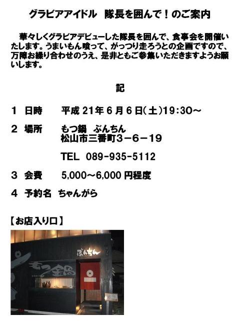 繧ー繝ゥ繝峨Ν髫企聞_convert_20090603165320
