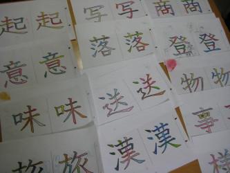 漢字の白板