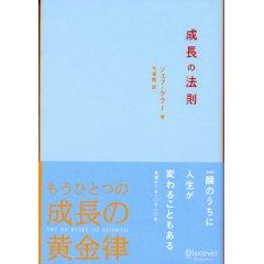 20081128_seicho.jpg