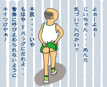 ジョギングのじいちゃん2