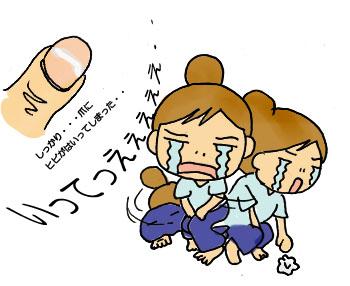 爪が・・・5
