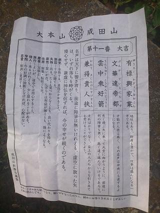 2012_おみくじ
