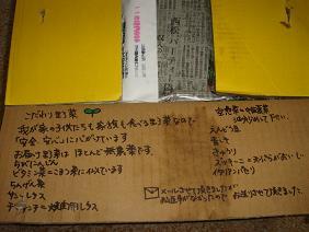 090531贈り物2