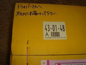 090531贈り物3
