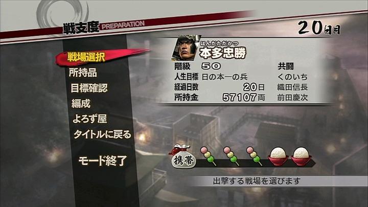 2011.2.24 無双3Z