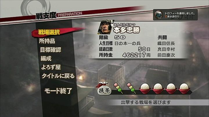 2011.2.26 戦国無双 50日
