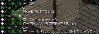 RedStone 09.07.11[08]あほだな