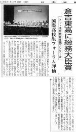 日本海新聞 2009年2月28日版