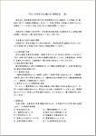 平成21年度倉吉東高育友会活動方針・事業計画(案)に係る意見募集について